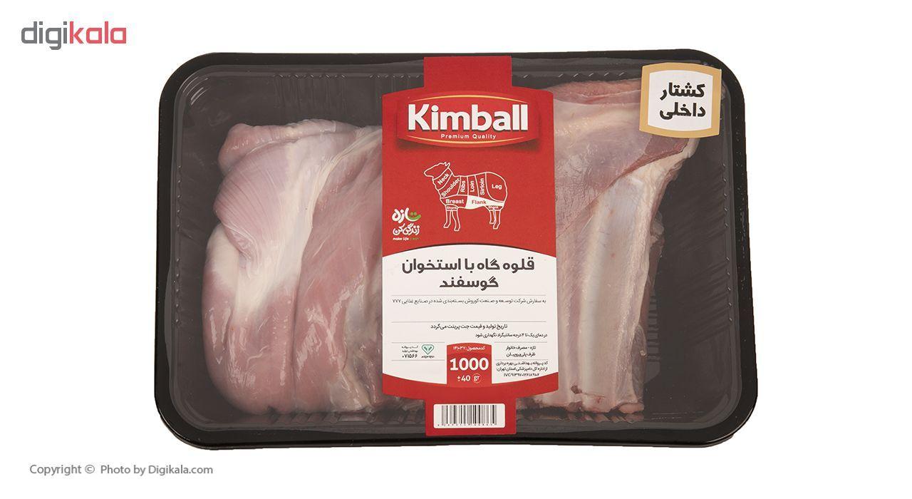 قلوه گاه با استخوان گوسفند کیمبال - 1 کیلوگرم main 1 1