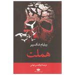 کتاب هملت اثر ویلیام شکسپیر نشر نگاه