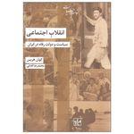 کتاب انقلاب اجتماعی اثر کوان هریس نشر شیرازه