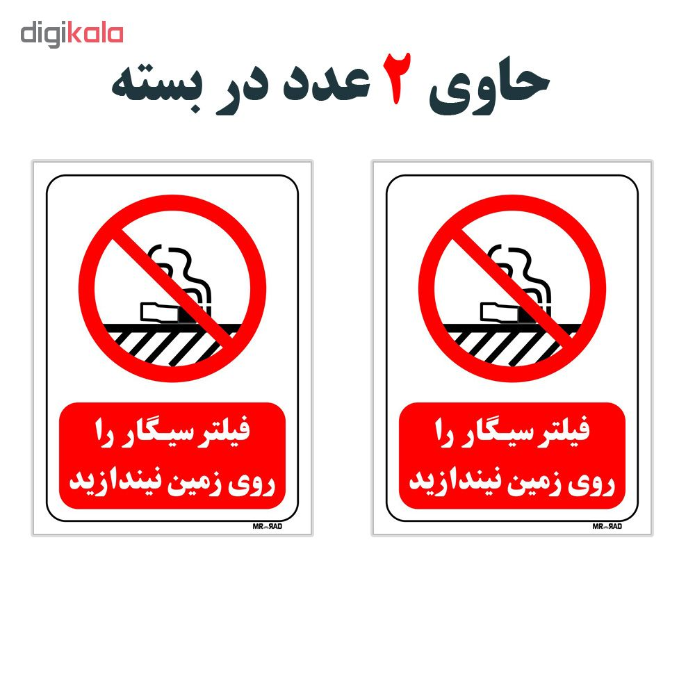 برچسب بازدارنده FG طرح فیلتر سیگار را روی زمین نیندازید کد LR675 بسته دو عددی
