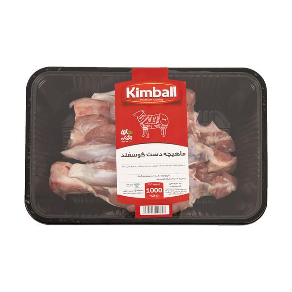 ماهیچه دست گوسفند کیمبال مقدار 1 کیلو گرم