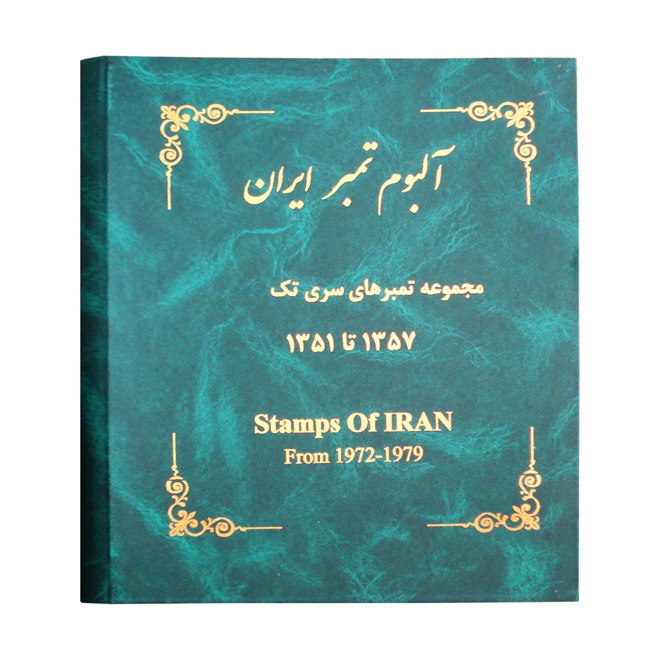 آلبوم تمبر ایران مدل 1351 تا 1357 کد SB431