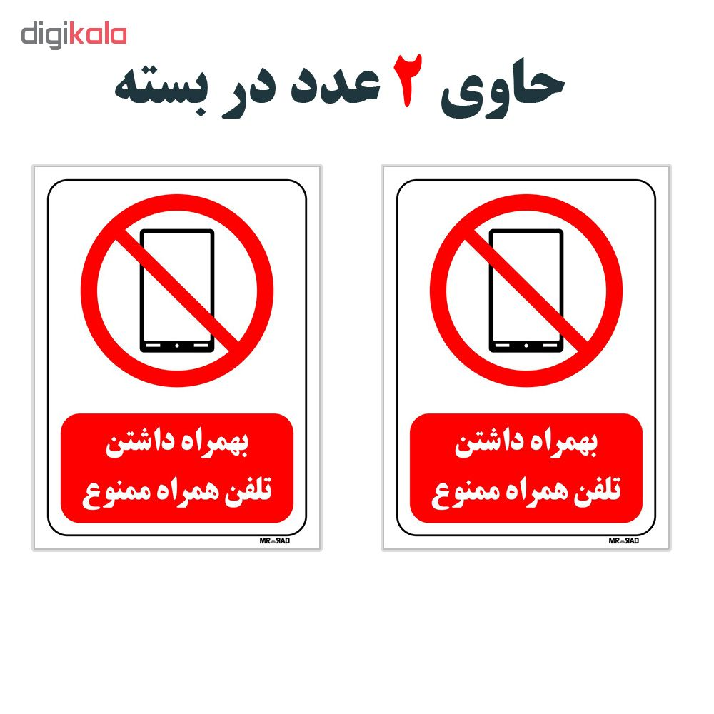 برچسب بازدارنده FG طرح بهمراه داشتن تلفن همراه ممنوع کد LR480 بسته دو عددی