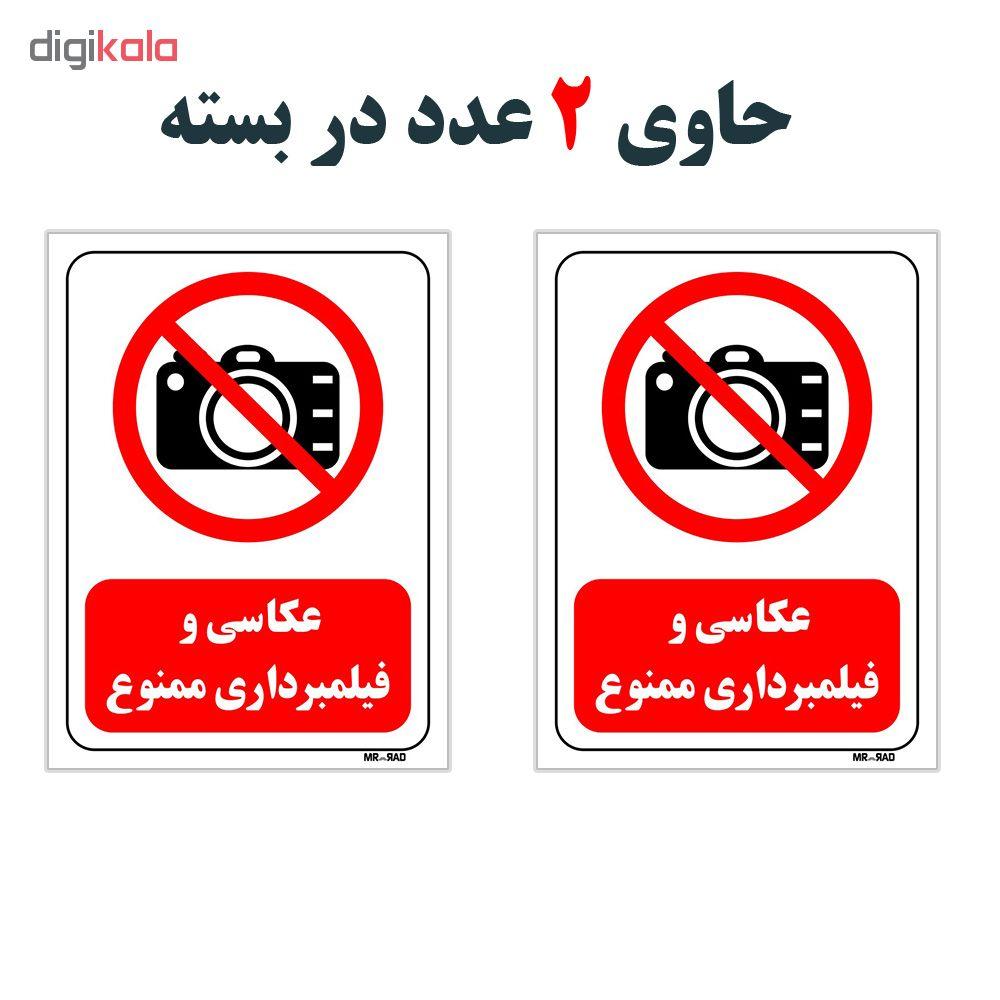 برچسب بازدارنده FG طرح عکاسی و فیلمبرداری ممنوع کد LR475 بسته دو عددی