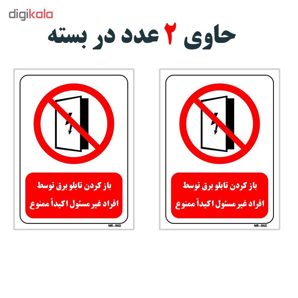 برچسب بازدارنده FG طرح باز کردن تابلو برق توسط افراد غیر مسئول ممنوع کد LR562 بسته دو عددی