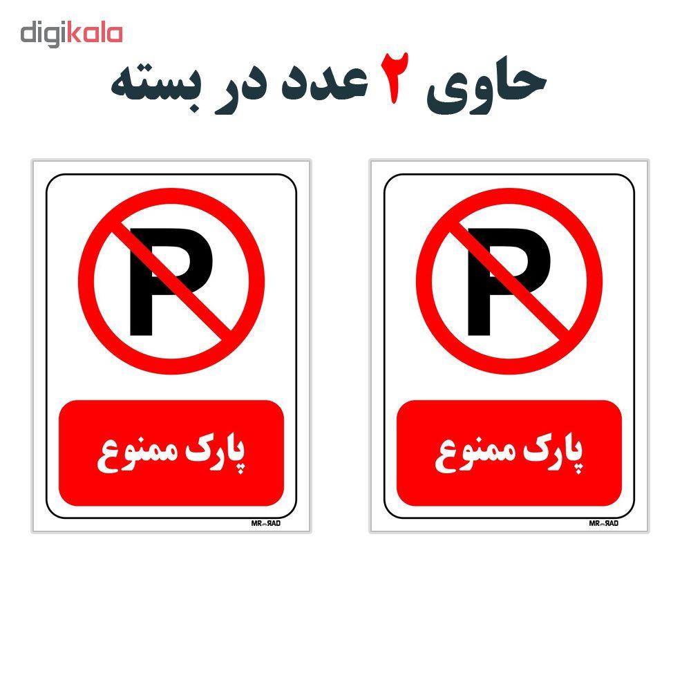 برچسب بازدارنده FG طرح پارک ممنوع کد LR433 بسته دو عددی