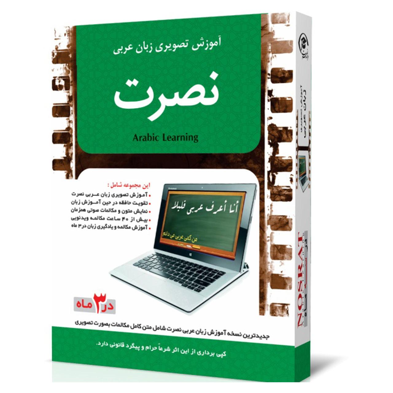 نرم افزار آموزش تصویری زبان عربی موسسه نصرت اندیشه مبنا