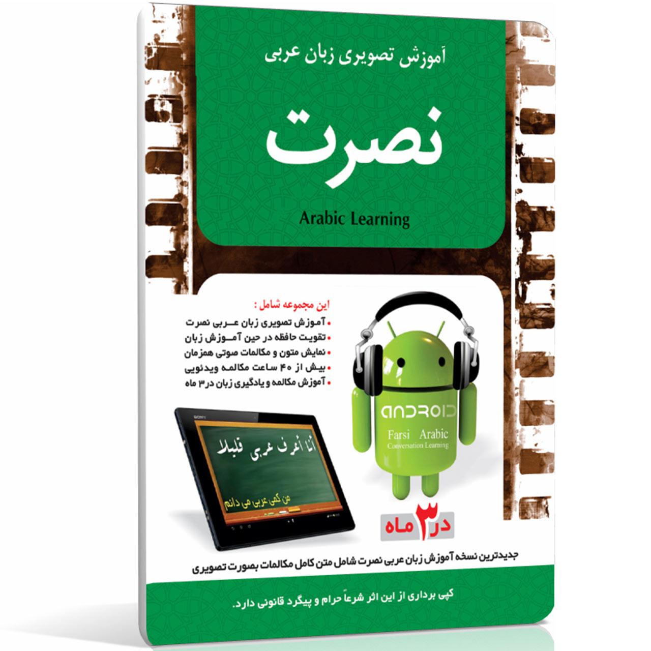 آموزش تصویری زبان عربی موسسه نصرت اندیشه مبنا