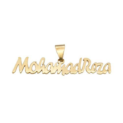 آویز گردنبند طلا 18 عیار زنانه طرح اسم محمدرضا کد 462M180