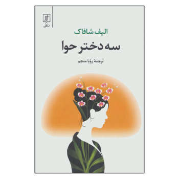 کتاب سه دختر حوا اثر الیف شافاک نشر علم