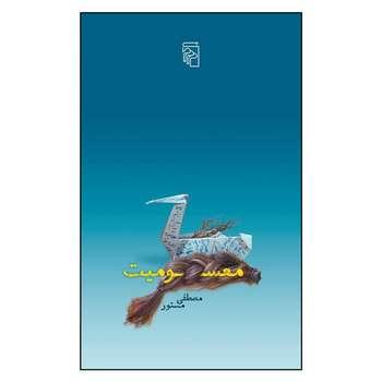 کتاب معسومیت اثر مصطفی مستور نشر مرکز