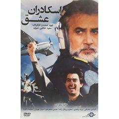 فیلم سینمایی اسکادران عشق اثر سعید حاجی میری
