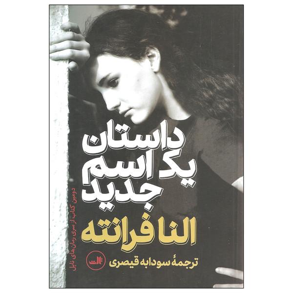 کتاب داستان یک اسم جدید اثر النا فرانته نشر ثالث