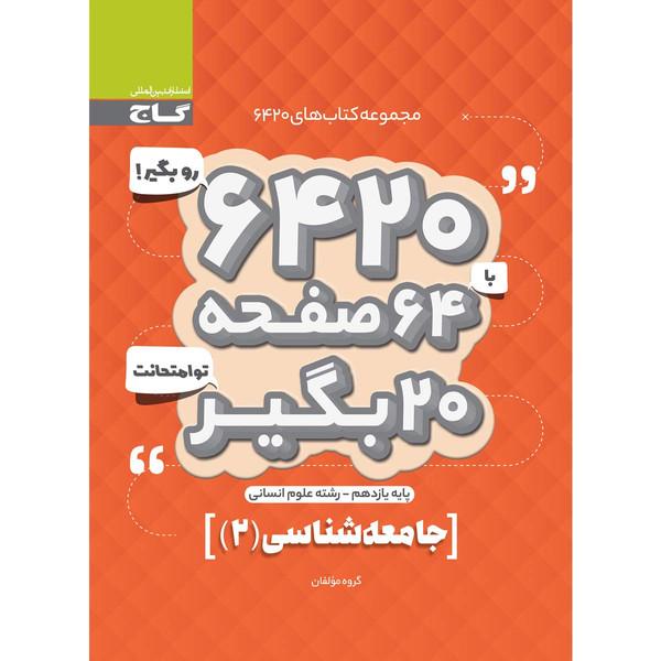 کتاب جامعه شناسی یازدهم انسانی سری 6420 انتشارات بین المللی گاج