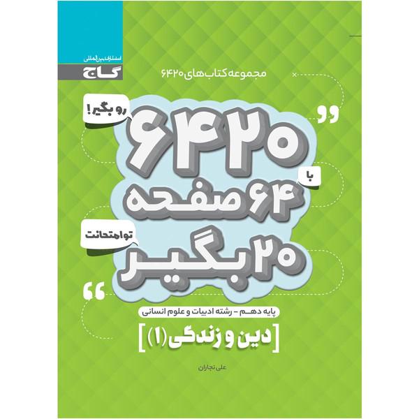 کتاب دین و زندگی دهم انسانی سری 6420 انتشارات بین المللی گاج