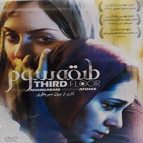 فیلم سینمایی طبقه سوم اثر بیژن میر باقری