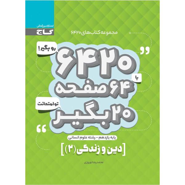 کتاب دین و زندگی یازدهم انسانی سری 6420 انتشارات بین المللی گاج