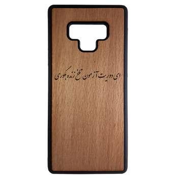 کاور مدل NO510 مناسب برای گوشی موبایل سامسونگ Galaxy Note 9