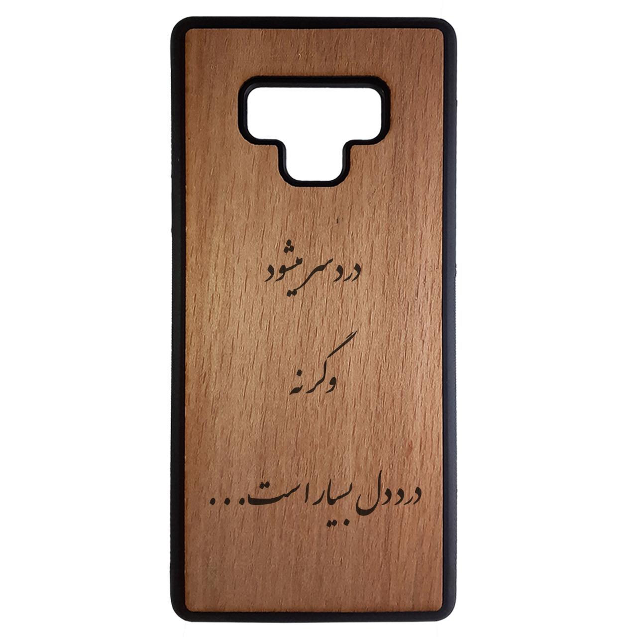 کاور مدل NO519 مناسب برای گوشی موبایل سامسونگ Galaxy Note 9