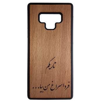 کاور مدل NO521 مناسب برای گوشی موبایل سامسونگ Galaxy Note 9