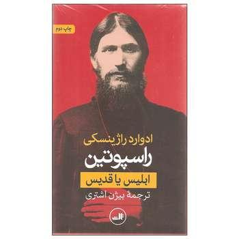 کتاب راسپوتین ابلیس یا قدیس اثر ادوارد راژینسکی نشر ثالث دو جلدی
