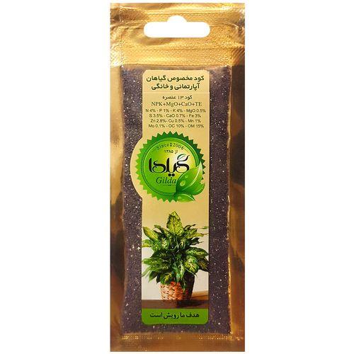 کود مخصوص گیاهان آپارتمانی گیلدا کد GH25 وزن 25 گرم