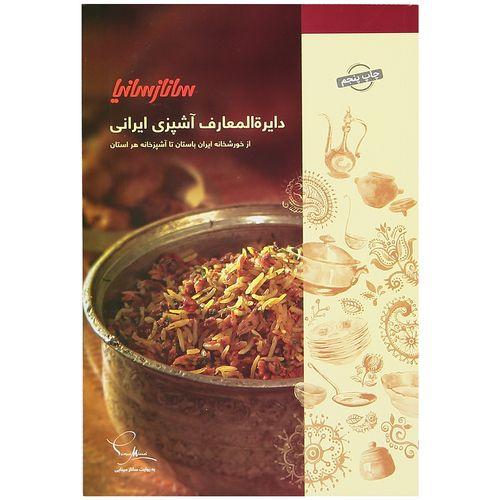 کتاب دایرة المعارف آشپزی ایرانی اثر جمعی از نویسندگان نشر ساناز سانیا