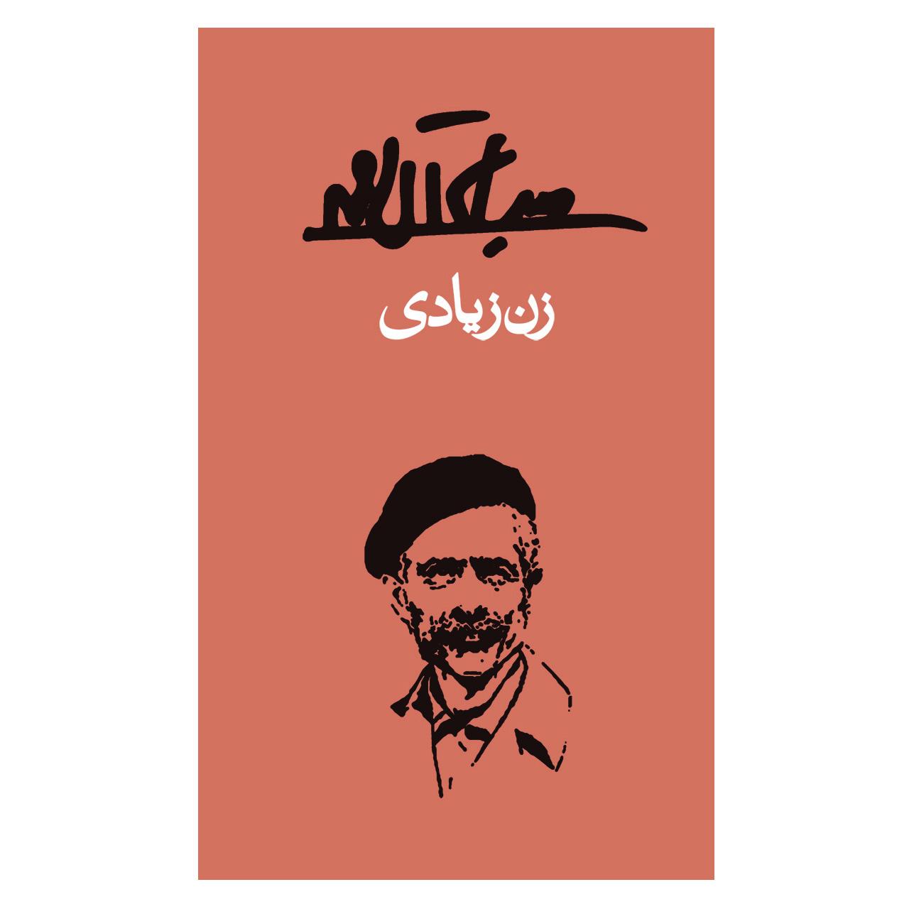 خرید                      کتاب زن زیادی اثر جلال آل احمد انتشارات کافل