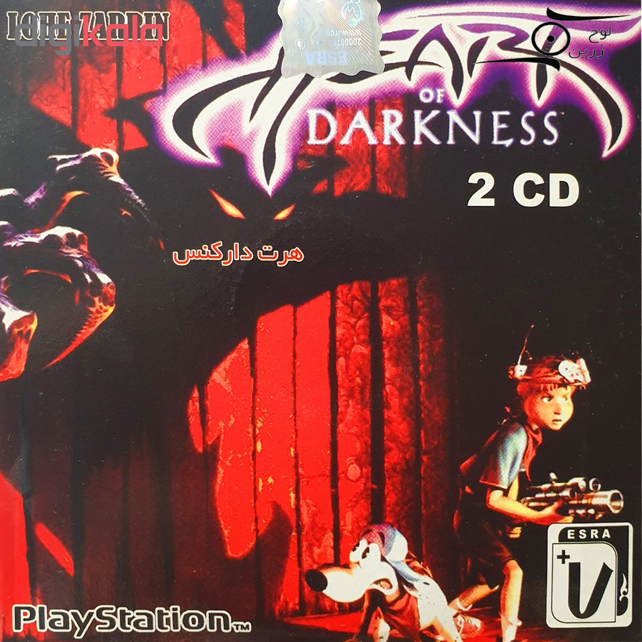 بازی Heart of Darkness مخصوص PS1