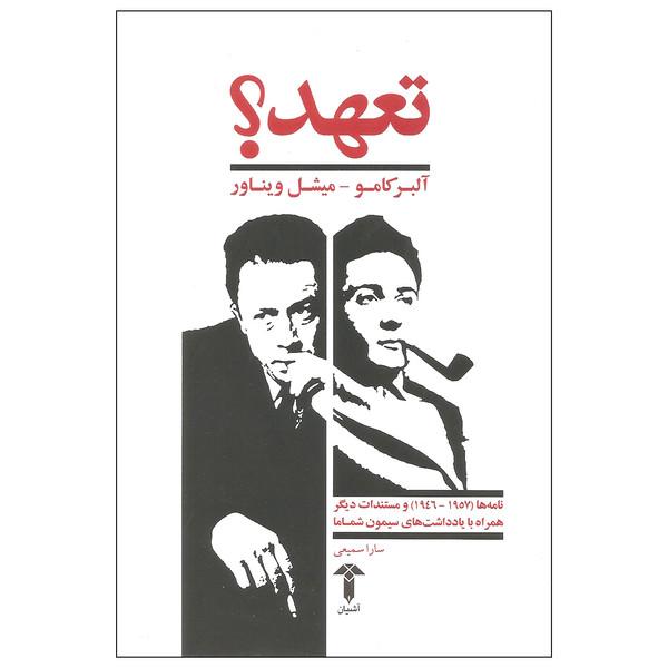 کتاب تعهد اثر آلبر کامو و میشل ویناور نشر آشیان