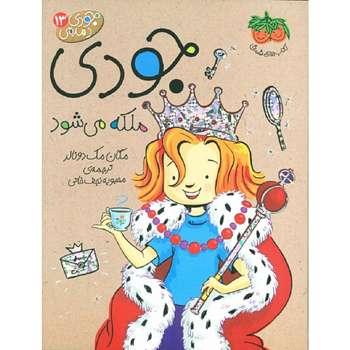 کتاب جودی ملکه می شود اثر مگان مک دونالد نشر فندق