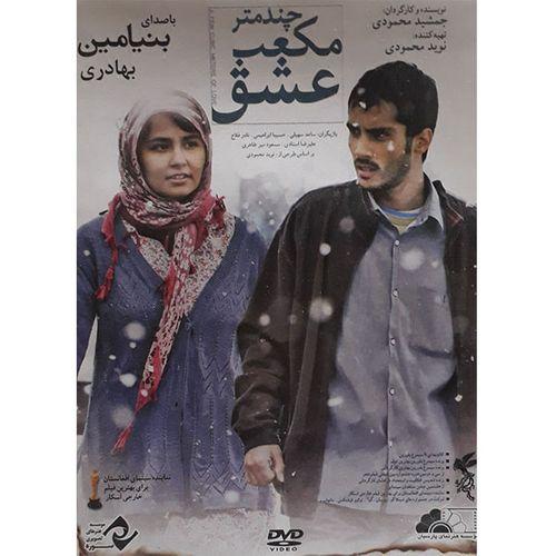 فیلم سینمایی چند متر مکعب عشق اثر جمشید محمودی