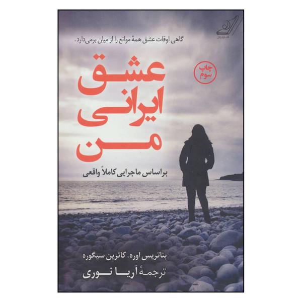 کتاب عشق ایرانی من اثر بئاتریس اوره و کاترین سیگوره نشر کوله پشتی