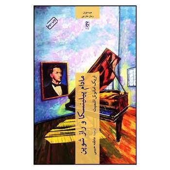 کتاب مادام پیلینسکا و راز شوپن اثر اریک امانوئل اشمیت انتشارات چترنگ