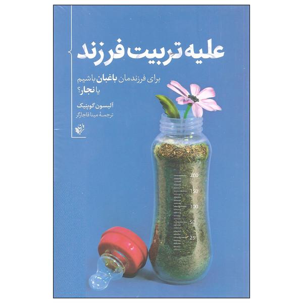 کتاب علیه تربیت فرزند اثر آلیسون گوپنیک انتشارات ترجمان