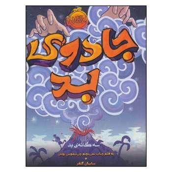 کتاب جادوی بد سه گانه ی بد اثر سودانیموس بوش انتشارات پرتقال