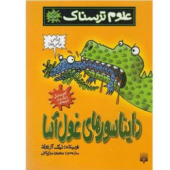 کتاب دایناسورهای غول آسا اثر نیک آرنولد  نشر پیدایش
