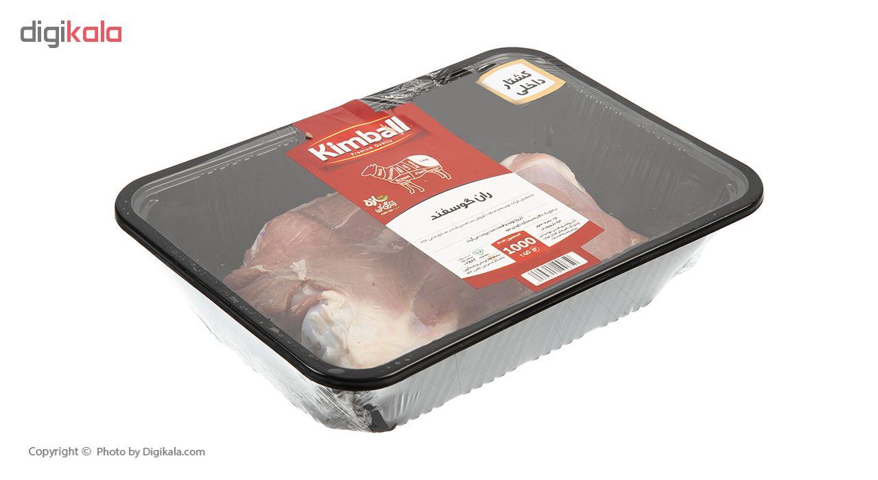 ران گوسفندی کیمبال - 1 کیلوگرم