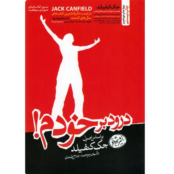 کتاب درود بر خودم بر اساس اصول جک کنفیلد اثر جلال طحان نشر هور مزد