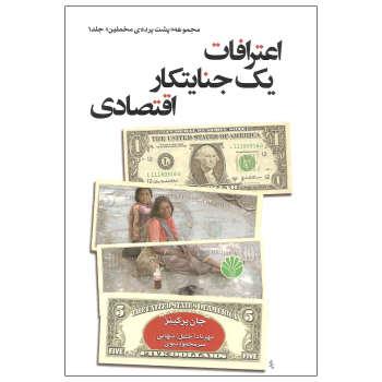 کتاب اعترافات یک جنایتکار اقتصادی اثر جان پرکینز نشر اختران