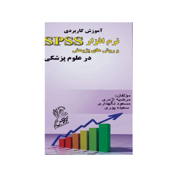 کتاب آموزش کاربردی نرم افزار spss  و روش های پژوهش در علوم پزشکی  اثر  جمعی از نویسندگان نشر فرهوش