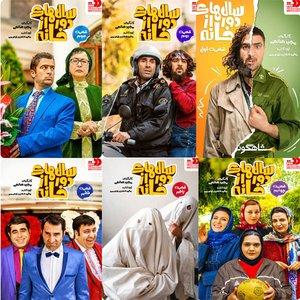 مجموعه کامل سریال سالهای دور از خانه اثر مجید صالحی