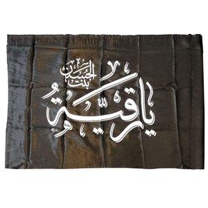 پرچم طرح يا رقيه کد Dasti04