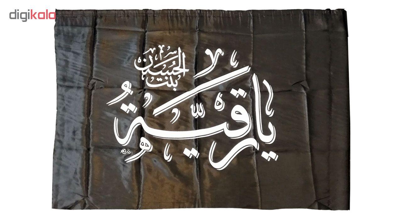 خرید                      پرچم طرح يا رقيه کد Dasti04
