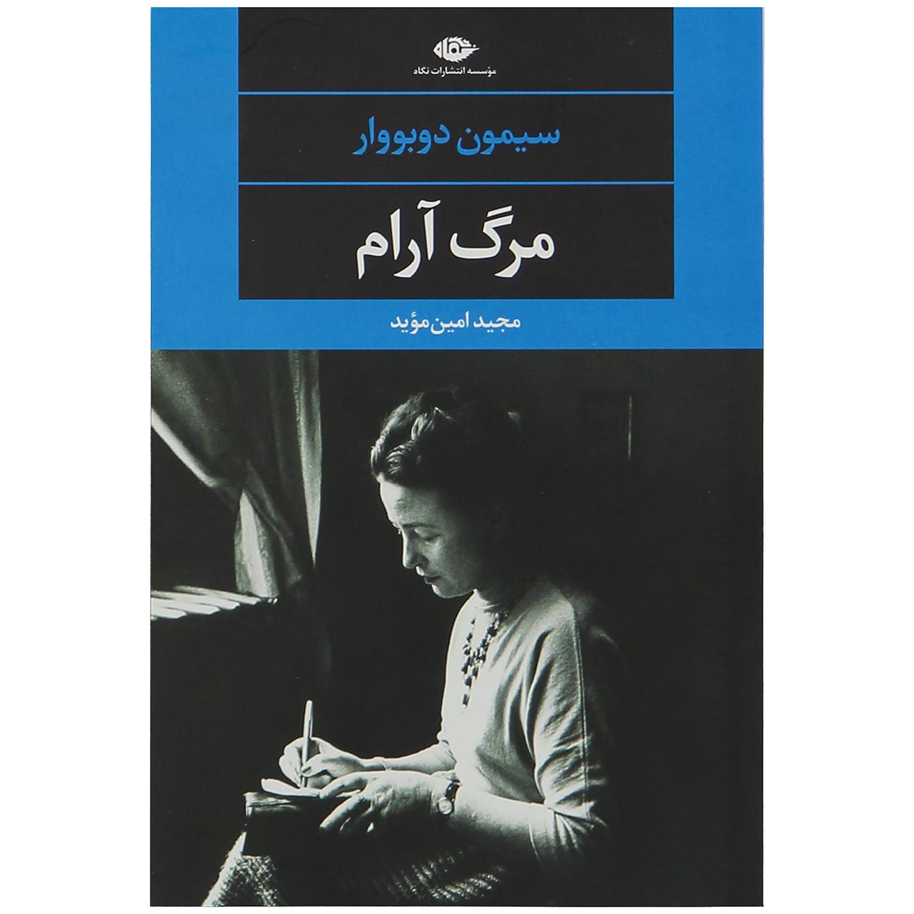کتاب مرگ آرام اثر سیمون دو بووار