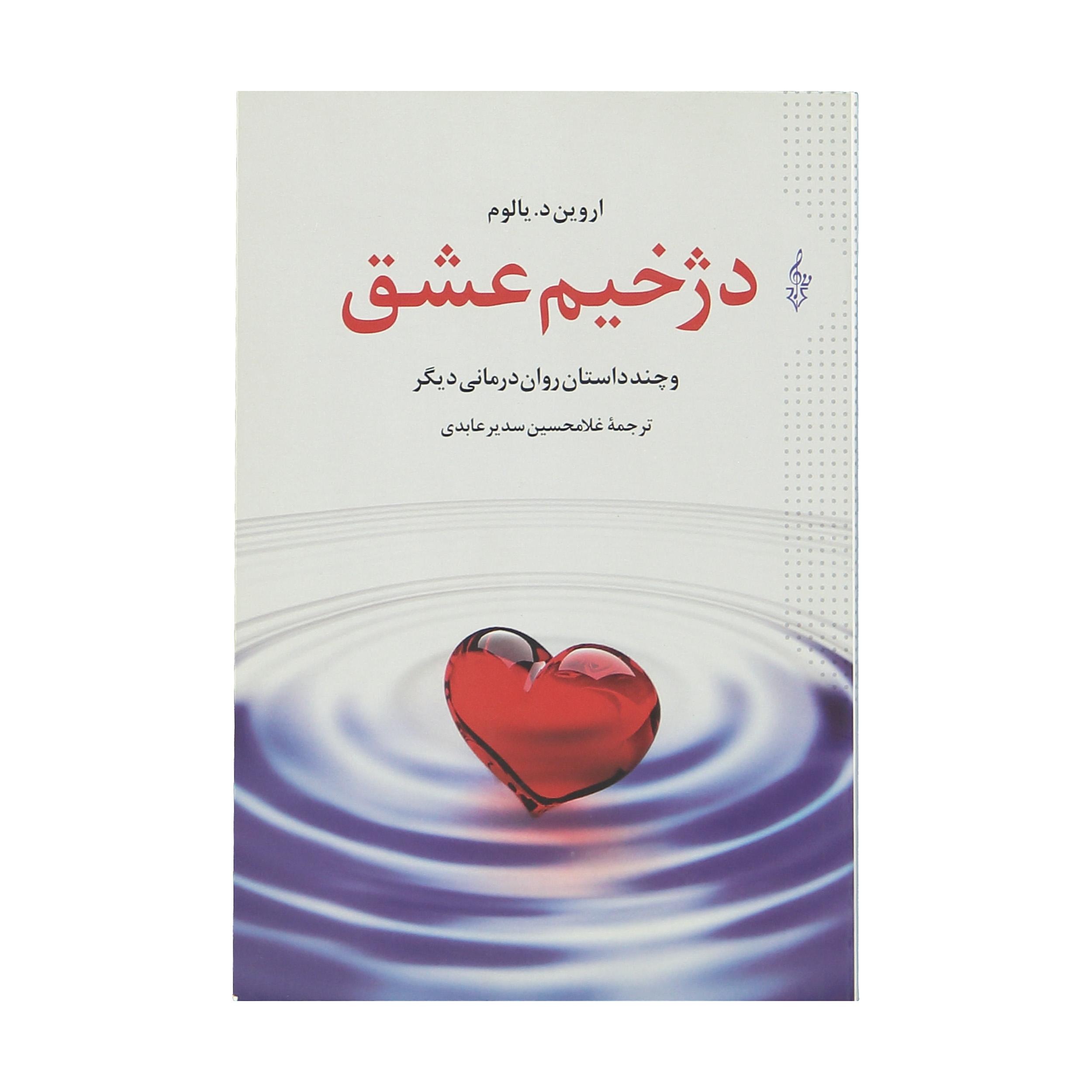 کتاب دژخیم عشق اثر اروین د. یالوم