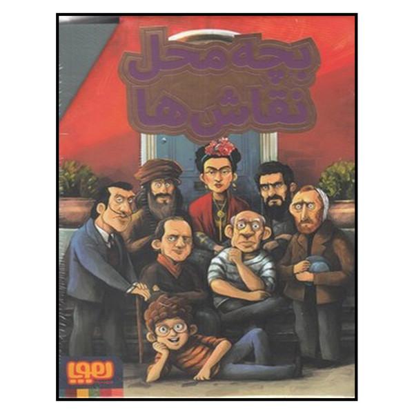 کتاب بچه محل نقاش ها اثر محمدرضا مرزوقی نشر هوپا