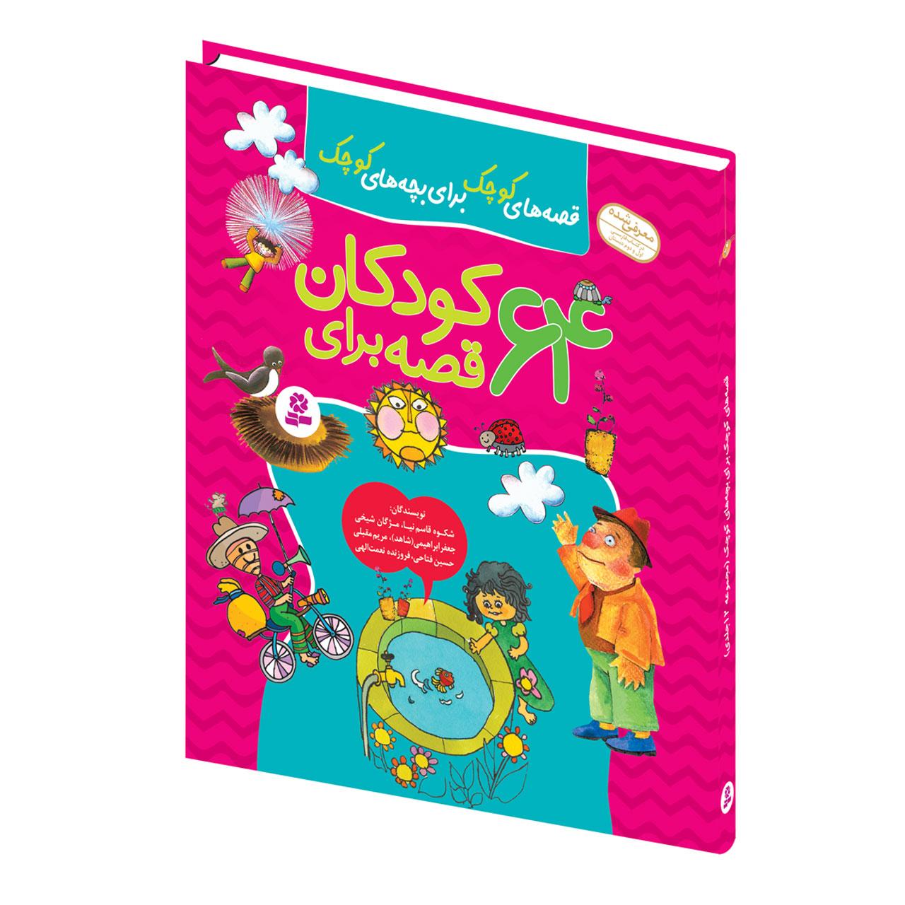 خرید                      کتاب قصه های کوچک برای بچه های کوچک 64 قصه برای کودکان اثر جمعی از نویسندگان انتشارات قدیانی مجموعه 12 جلدی