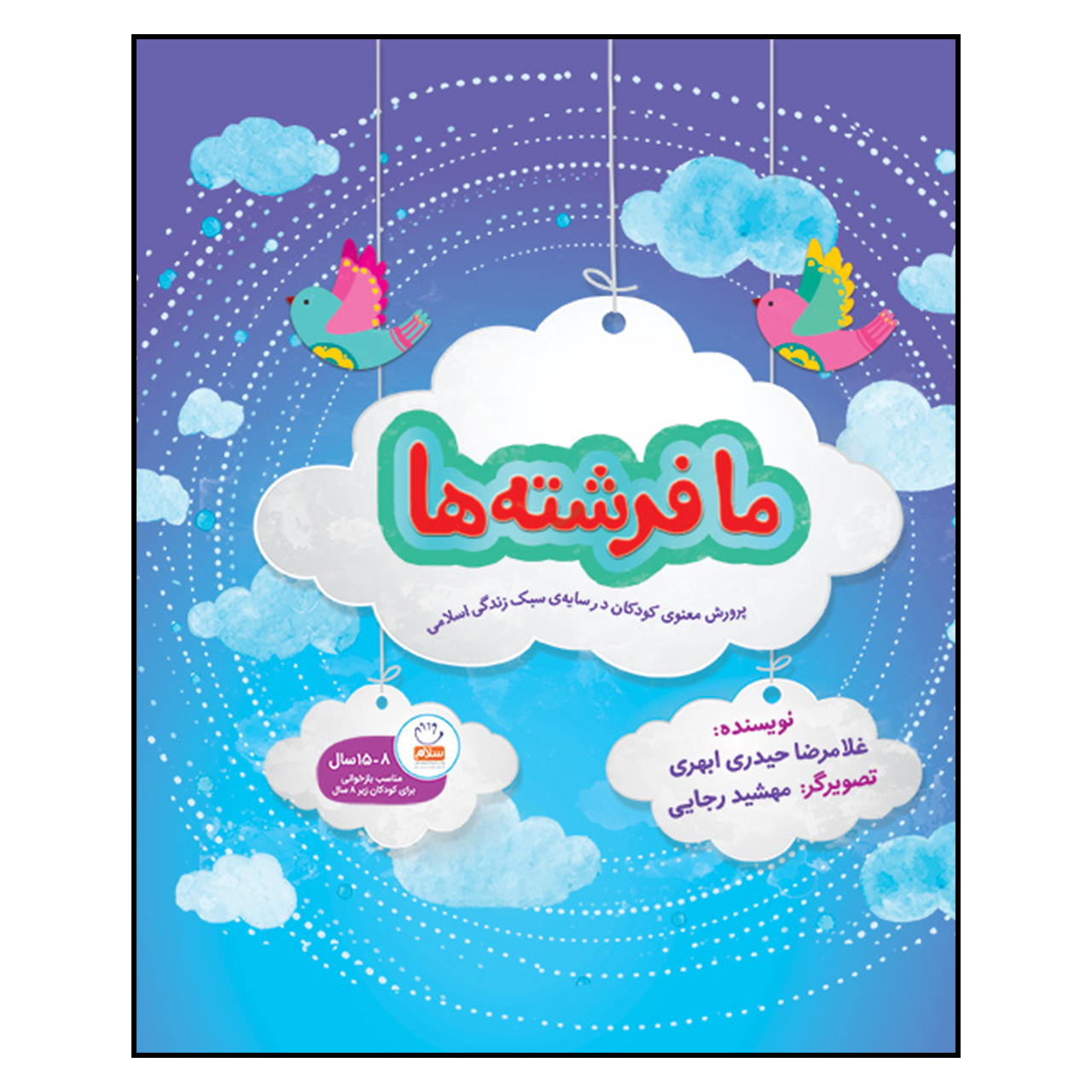 خرید                      کتاب ما فرشته ها اثر غلامرضا حيدري ابهري نشر جمال