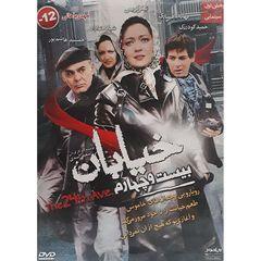 فیلم سینمایی خیابان بیست و چهارم اثر سعید اسدی